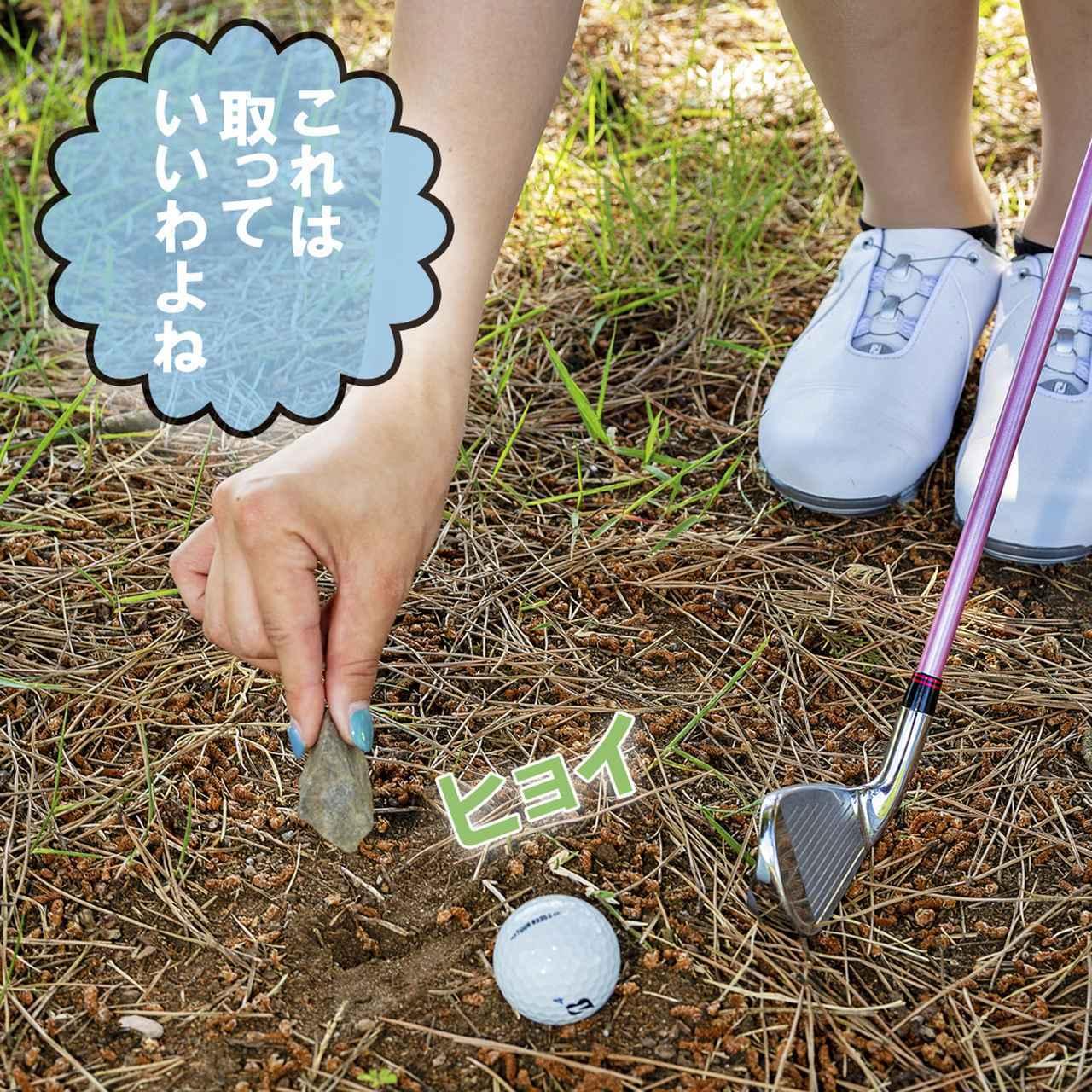 画像3: 【ルール】ボール後ろの邪魔な石、土に軽く埋まっているけど、これって取り除ける?