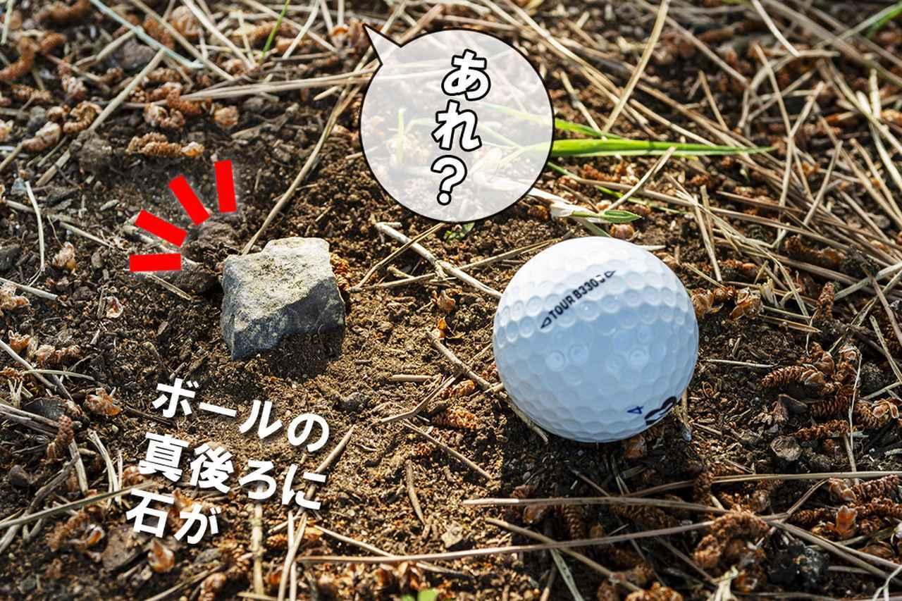 画像2: 【ルール】ボール後ろの邪魔な石、土に軽く埋まっているけど、これって取り除ける?