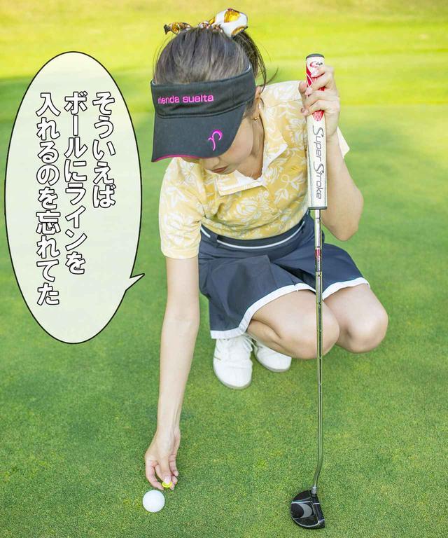 画像2: 【ルール】プレーの途中でボールに線を入れたら!?