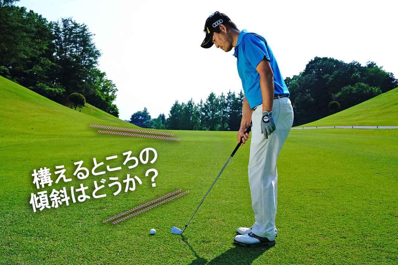 画像: ボールのそばに立ち、足裏に神経を集中