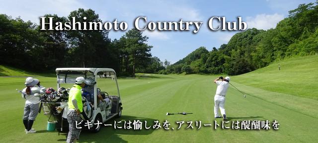 画像: 和歌山県のゴルフ場、橋本カントリークラブ|打ちっぱなし、レッスン、一人ゴルフ予約も 橋本カントリークラブ