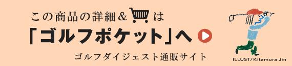 この商品の詳細、お買い求めはこちら