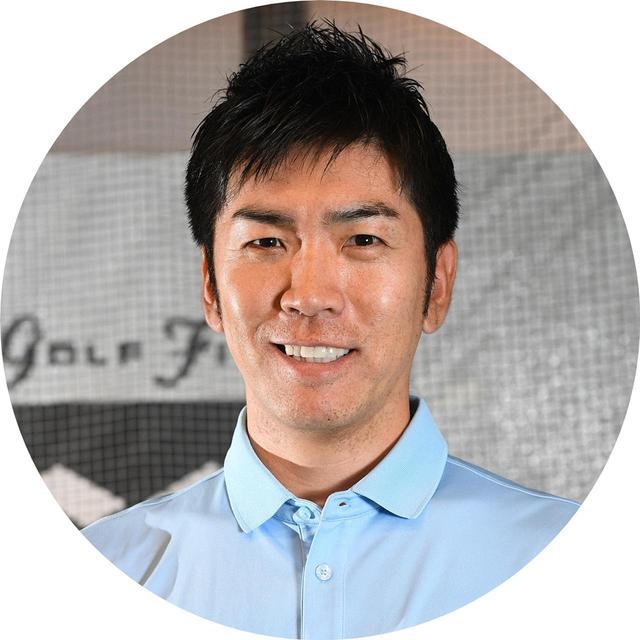 画像: 【教える人】吉田洋一郎プロ 本誌連載「Dr.クォンの反力打法」でおなじみ。D・レッドベターをはじめ、世界の名コーチのもとを訪れ、最新理論を直接吸収。探求・研究に余念がないスウィング構築のスペシャリスト。トータルゴルフフィットネスでレッスンを展開中