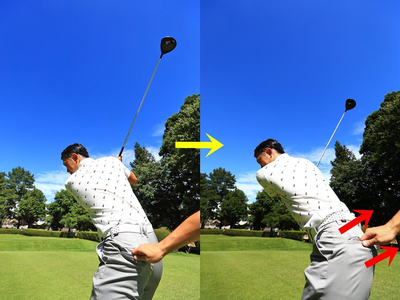 画像: テークバックで右のお尻を回して、ダウンスウィングで左のお尻を回す。この入れ替えを体感するには左のお尻のポケットを後ろに引っ張ってもらうのが効果的。左右のお尻の入れ替えがスムーズにできる