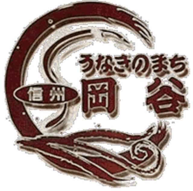 画像: うなぎのまち おかや - 岡谷市ホームページ