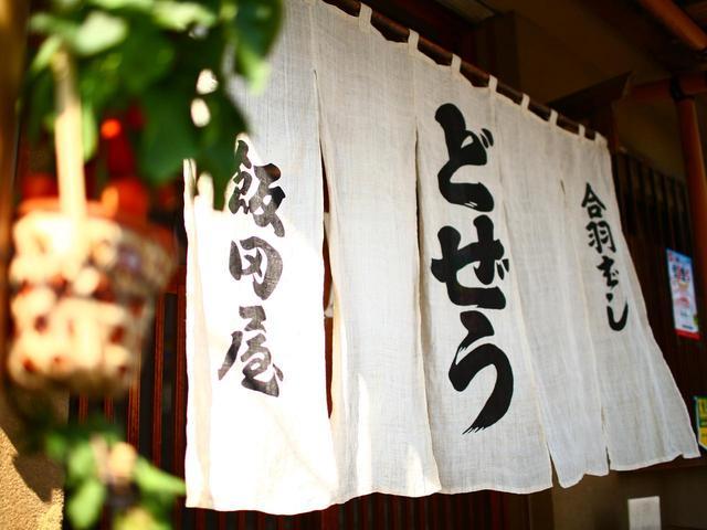 画像: 100年以上愛される伝統の江戸グルメを扱う西浅草「飯田屋」