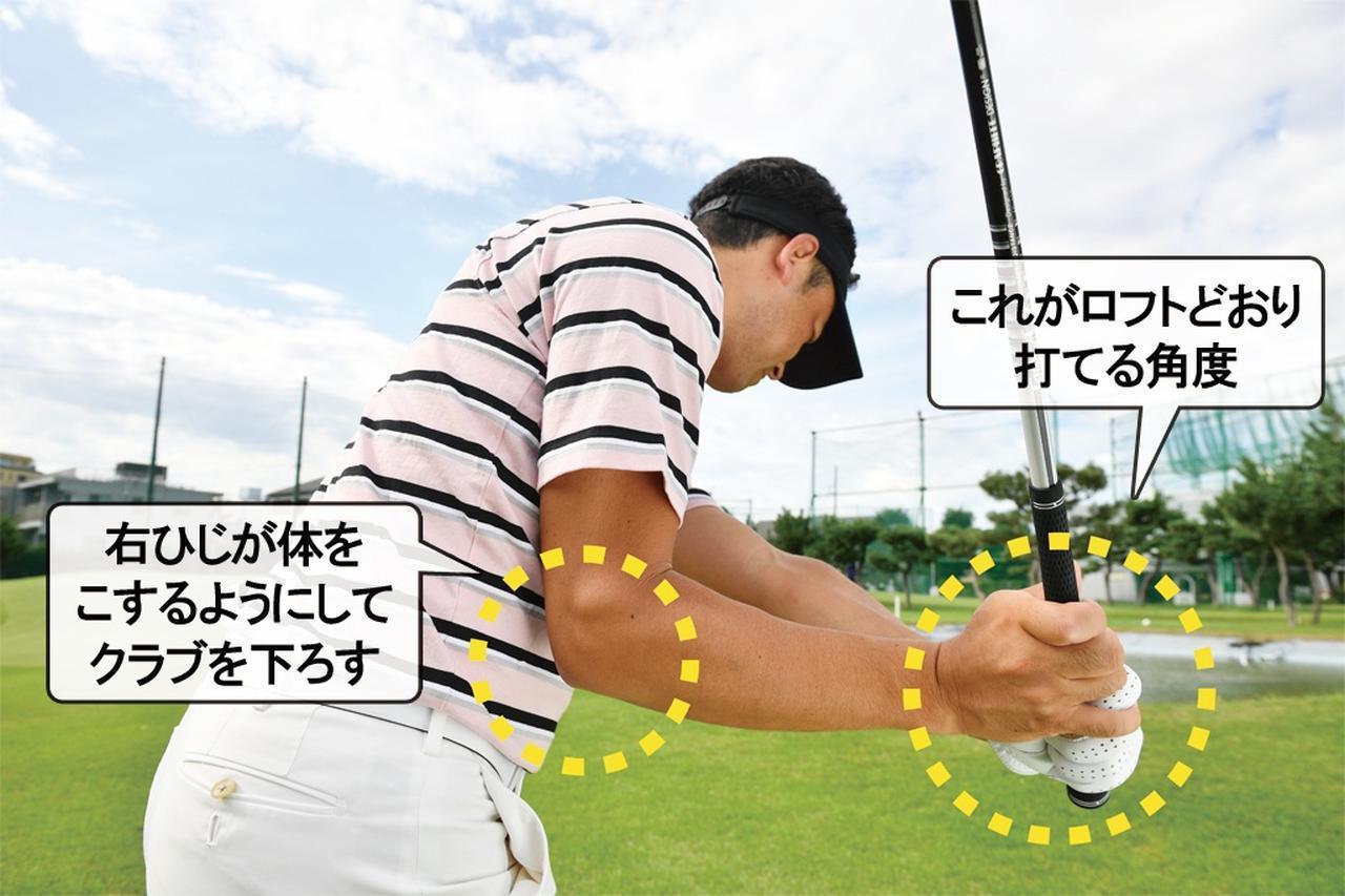 画像: 写真のようにダウンで右ひじと体をくっつけるように! 「右ひじが体から離れると、右手首が早くほどけてしまうため、体が浮き、ロフトどおりに当たりません」