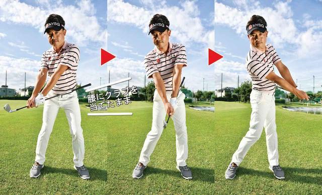 画像: 「クラブを短く握って、左腰にクラブを当てたままスウィングしてみましょう。手首の角度をキープしたまま、腰の回転と腕の振りが一体となる感覚がつかめるはずです」