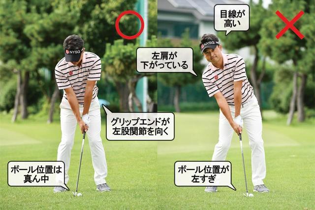 画像: 高く打とうとすると、こんな構えになりやすい。アドレスチェック