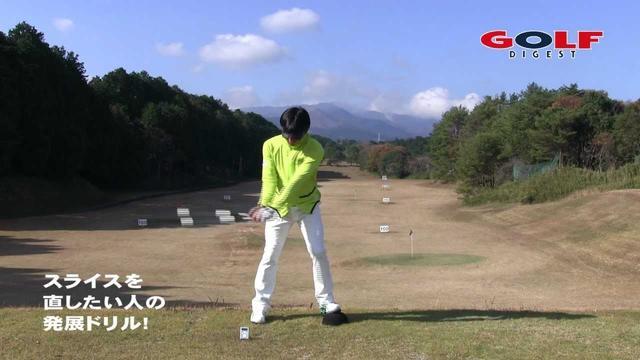 画像: スライスを直したい人の発展ドリル。左足を小さな台などに乗せて振る www.youtube.com