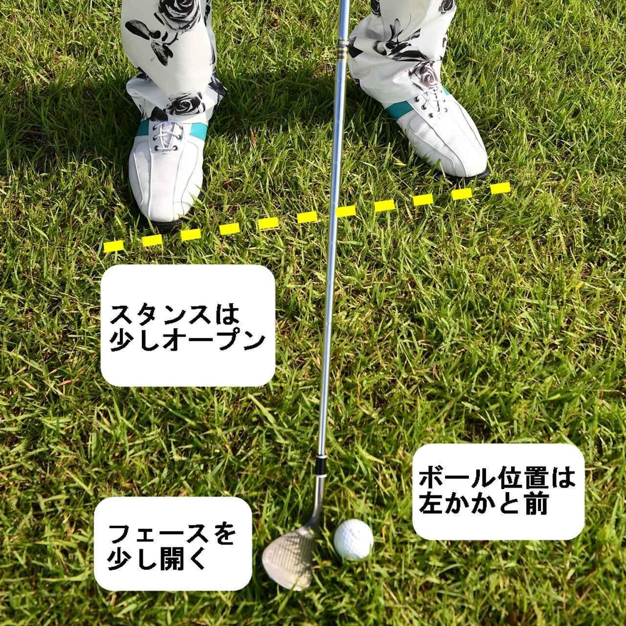 画像: ポイント③ボールは左足かかと前