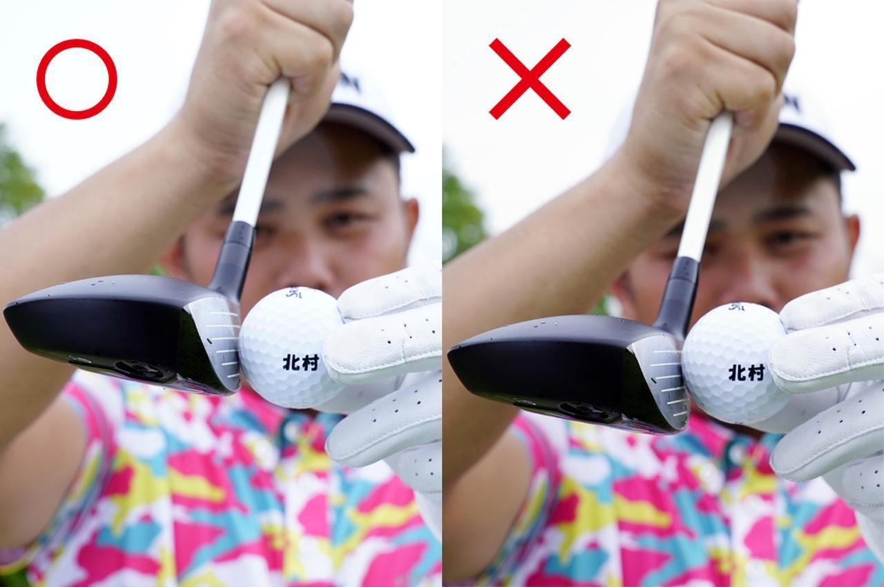 画像: すくい打ちを直すポイント①フェースの下部で打つようにする
