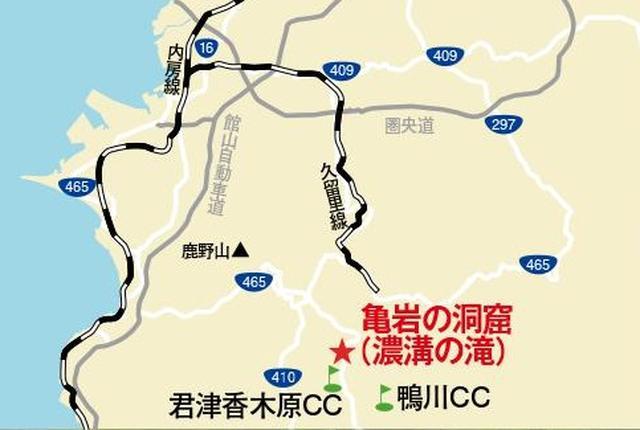 画像: 亀岩の洞窟(濃溝の滝) 千葉県君津市笹1954-17