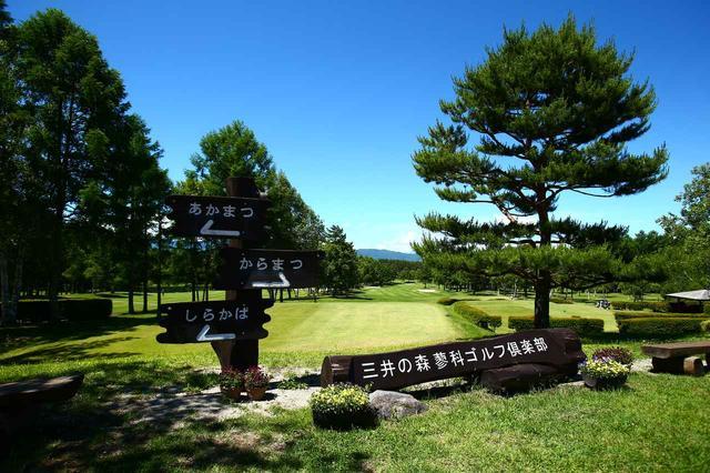 画像1: 【蓼科・清里】泊まれるレストラン「オーベルジュ」を基地にして、爽やか高原ゴルフを満喫!