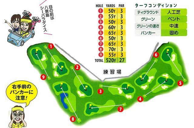 画像: 【神奈川県ショートコース/杉田ゴルフ場】欲張りなゴルファーにぴったり!