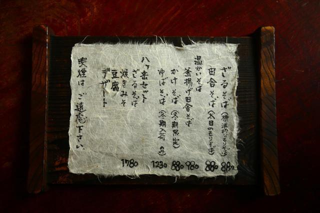 画像2: 清里に来たら「長坂翁」詣。清冽な水に洗われた色白美人の蕎麦は喉ごし極楽