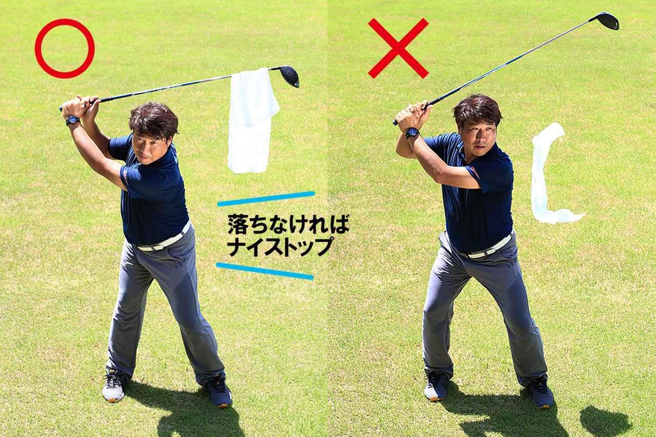 画像: トップの位置でタオルをシャフトにかけて落ちてしまったら、トップがゆるんでいる証拠。体がグラついてトップの位置が決まらないので、クラブが揺れて落ちてしまいます