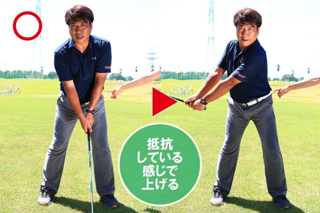 画像: テークバックのときに、左からベルトを持って引っ張ってもらう意識だと、下半身に適度な張りを感じながらクラブを上げられます。右側に流れると内側に力が溜められないので力が逃げてしまいますよ