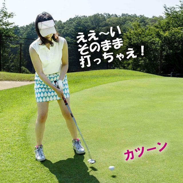 画像3: 【ルール】打とうとしてテークバックしたら球が動いて、そのまま打ってしまった。これって罰あり?