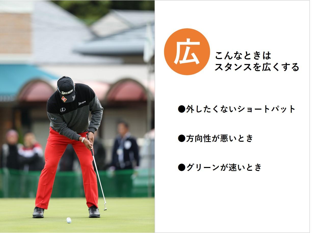 画像: 松山英樹は、肩幅より広いスタンスでパッティング