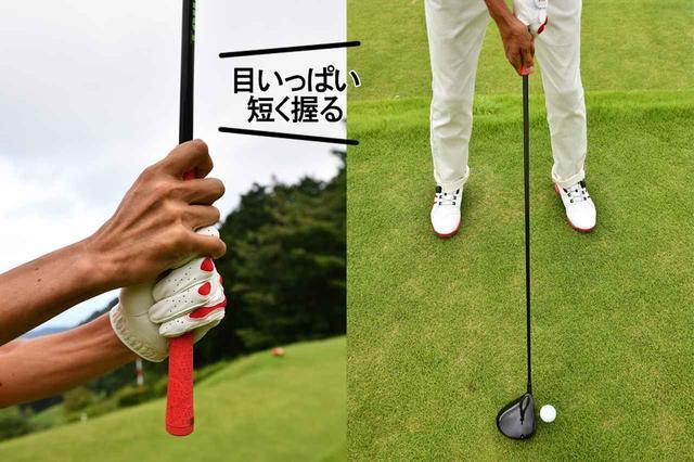 画像: 「短く持つと、しなり戻りの量が抑えられて引っかけを防止できます。また、タテ振りになるので入射角が鋭角になって低い球が出やすいんです。スタンス幅も狭くしておけば、体重を左足に乗せやすくなります」