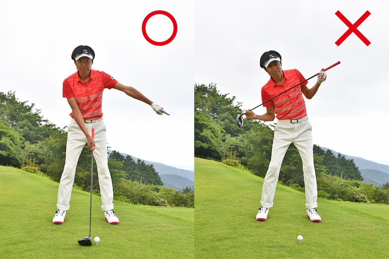画像: 目線を上げるとインパクトでロフトが増えがち立ちにくい。目線は地面か背の低い木に合わせよう。低く設定することで上から打ちやすくなる