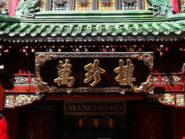 画像3: 北京、上海、四川、広東で微妙に異なる五目焼きそば