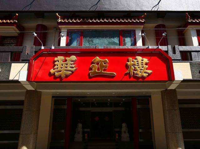 画像1: 北京、上海、四川、広東で微妙に異なる五目焼きそば