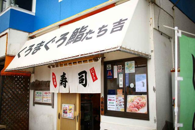 画像: 鮨処たち吉 神奈川県三浦市三崎5-2-6 TEL046-882-6965 公式ホームページはこちら