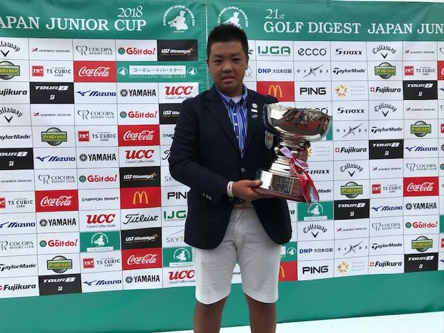 画像: 12-14歳の部、男子優勝は細谷 幹くん(水戸市立第四中学校2年)