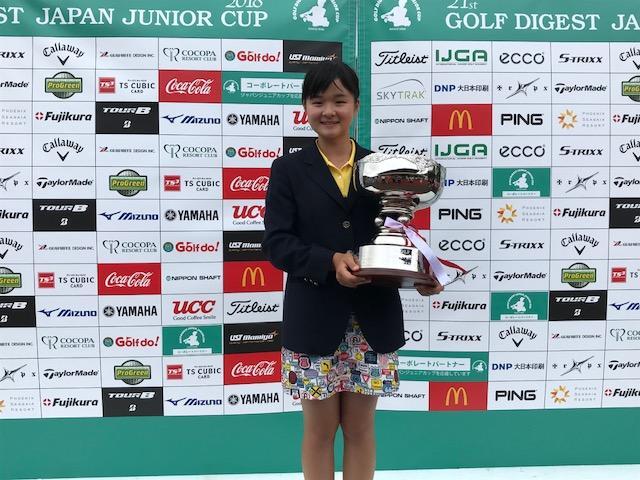 画像: 12-14歳の部、女子優勝は川﨑春花さん(立命館中学校3年)