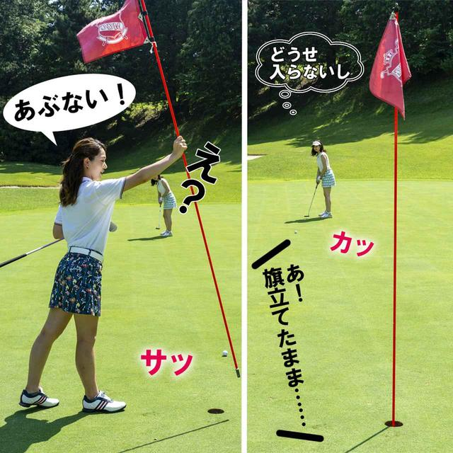 画像3: 【ルール】パットを打った後にピンを抜いてしまった。これって罰あり?