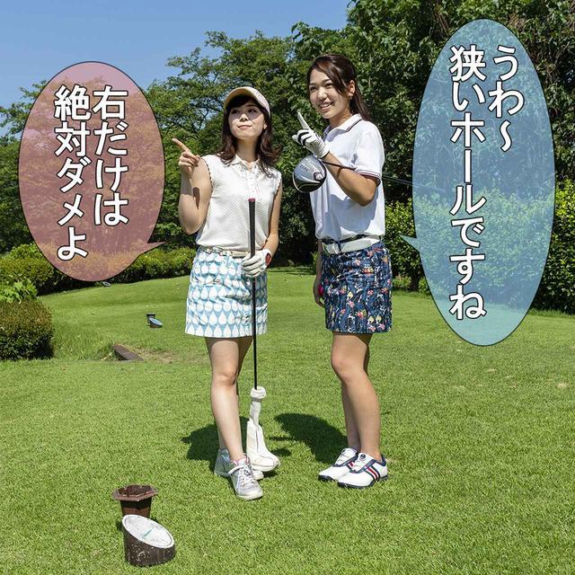 画像: ゴルル会員番号44 水谷花那子(写真左)、ゴルル会員番号47 満石奈々葉(写真右)