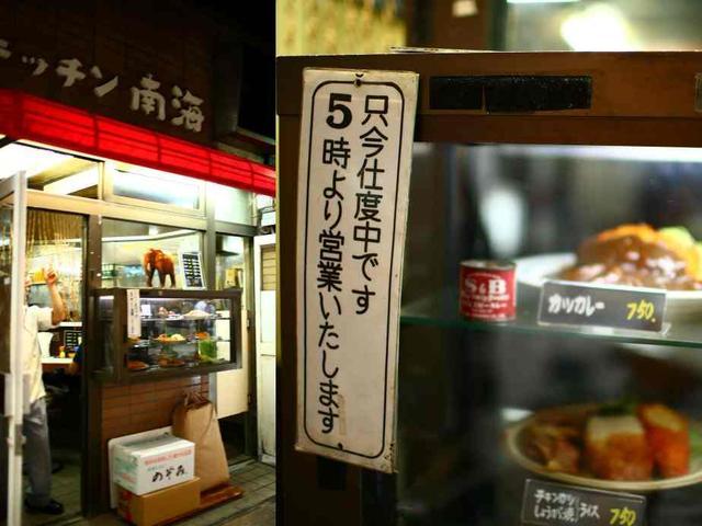 画像2: 【神保町・カツカレー】聖地・神保町を食べ歩く。キッチン南海、ボーイズカレー、仙臺