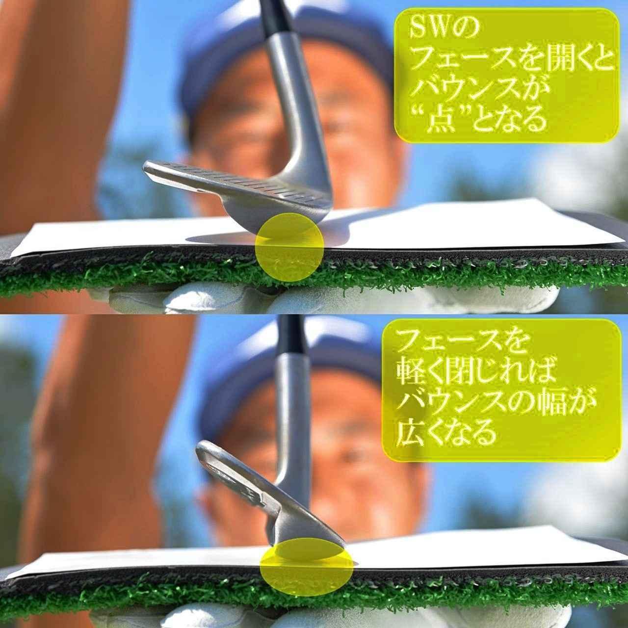 画像: フェースを開くとバウンスが点になるが、フェースを閉じればバウンスの幅を広く使うことができる