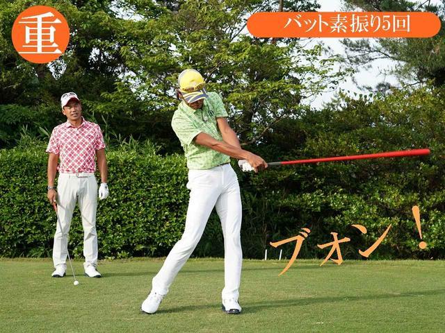 画像: 「ゴルフの素振り用の重いバットを5回連続で振ります。手先だけで振らずに、しっかり体を使って振ります」
