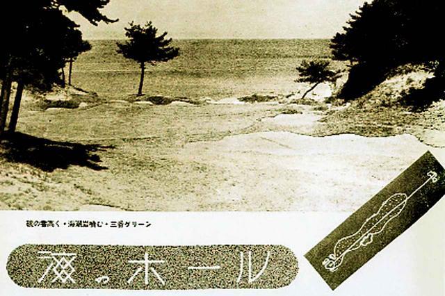 画像: 昭和13年に発行された『ゴルフィング』9月号に淡輪が紹介された