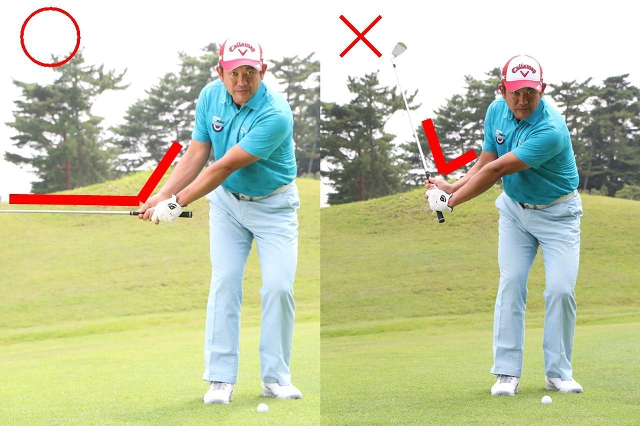 画像: 「切り返しで手首のコックを使うと、入射角が鋭角になって、当たる強さが安定しません」