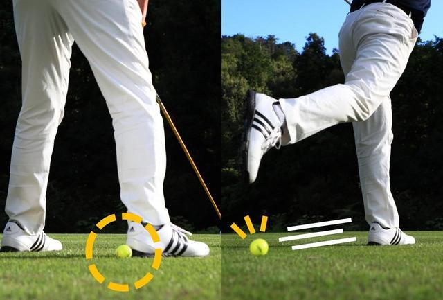 画像: 右足かかとの後ろにボールを置き、ボールを真後ろに飛ばしてダウンスウィング!