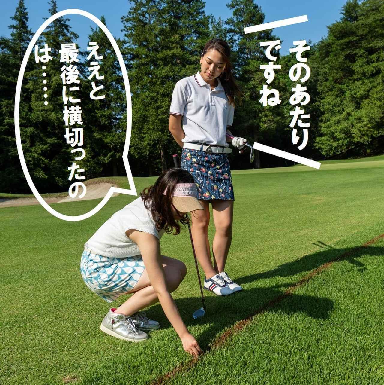 画像3: 【ルール】池を越えたのに、球が戻ってポチャ。どこにドロップして打ち直せばいい?