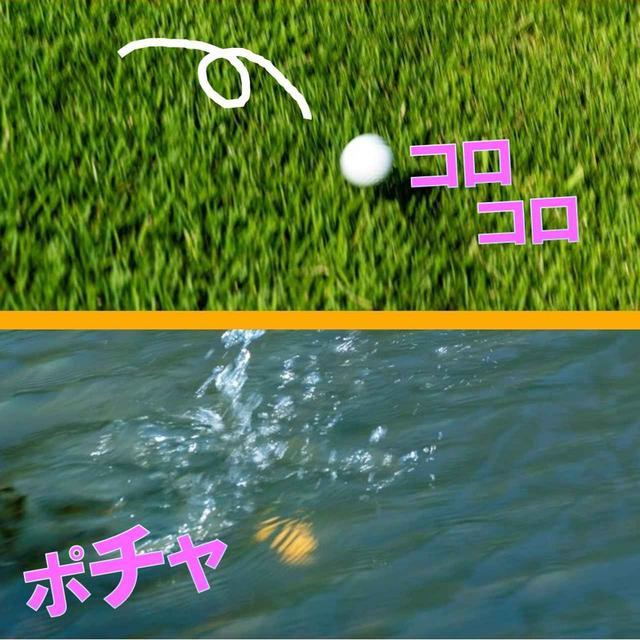 画像2: 【ルール】池を越えたのに、球が戻ってポチャ。どこにドロップして打ち直せばいい?