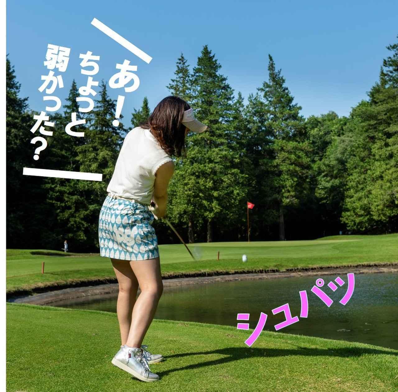 画像1: 【ルール】池を越えたのに、球が戻ってポチャ。どこにドロップして打ち直せばいい?