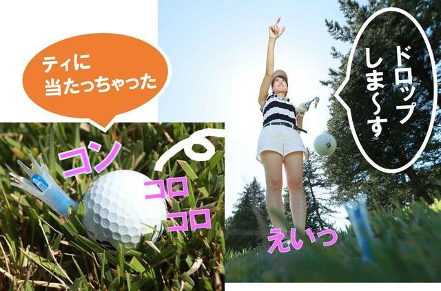 画像2: 【ルール】ドロップした球が、ドロップ範囲をマークしたティに当たって止まった。こんな時はどうする?