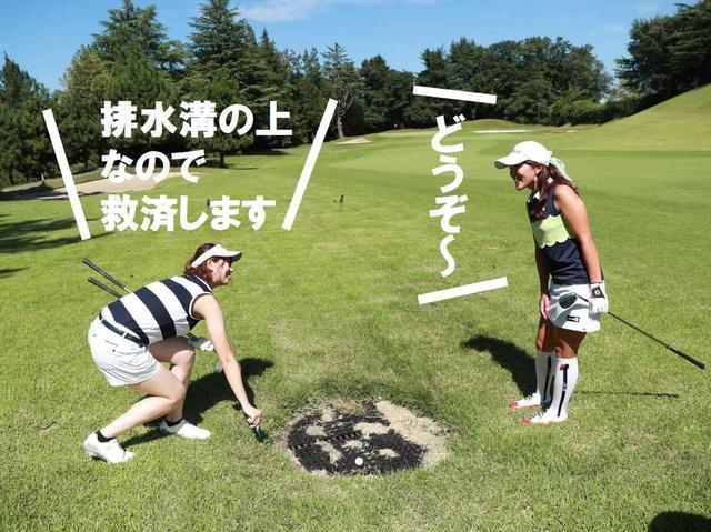 画像1: 【ルール】ドロップした球が、ドロップ範囲をマークしたティに当たって止まった。こんな時はどうする?