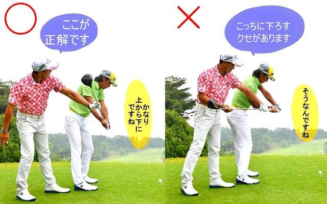 画像: 腕とクラブを真下に落とすように、上から下にクラブを振る