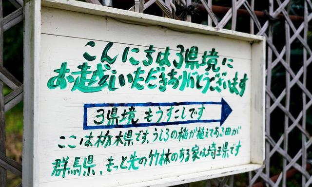 画像8: 【ゴルフ場クイズ】珍しい平地にある埼玉、栃木、群馬の「3県境」。ここのすぐ近くにあるゴルフ場にまつわる2問!