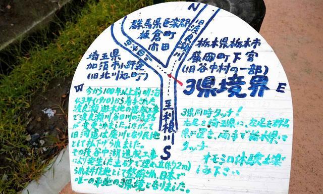 画像10: 【ゴルフ場クイズ】珍しい平地にある埼玉、栃木、群馬の「3県境」。ここのすぐ近くにあるゴルフ場にまつわる2問!