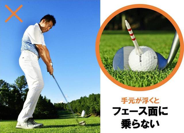 画像3: フェースにボールを乗せるには、 両わきから両ひざの間 を動かす