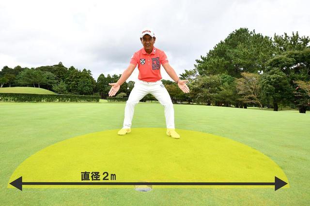 画像: 「直径2メートルのアバウトな円でOKです。オーバー目に打ったほうが入りそうと思ったら、カップの向こう側に大きな『半円』をターゲットにします」
