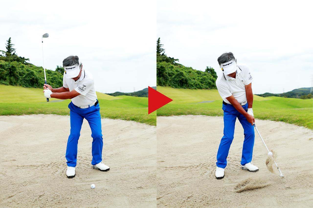 画像: ひじを伸ばしたぶん円弧が大きくなり、ヘッドはボールの2センチ下を通る